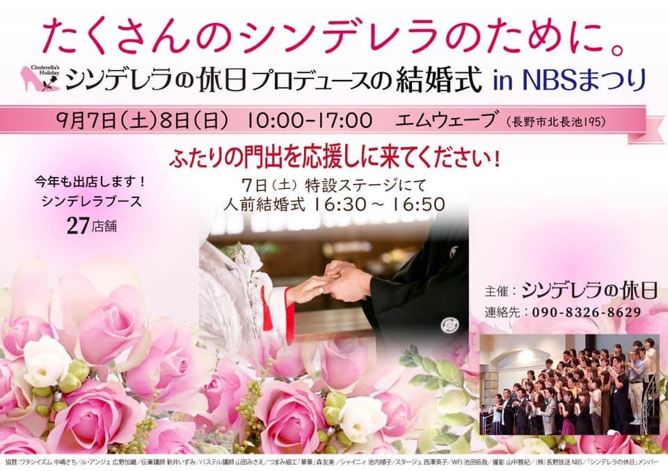NBSまつり!!シンデレラの休日で人前結婚式をやるんですー!!